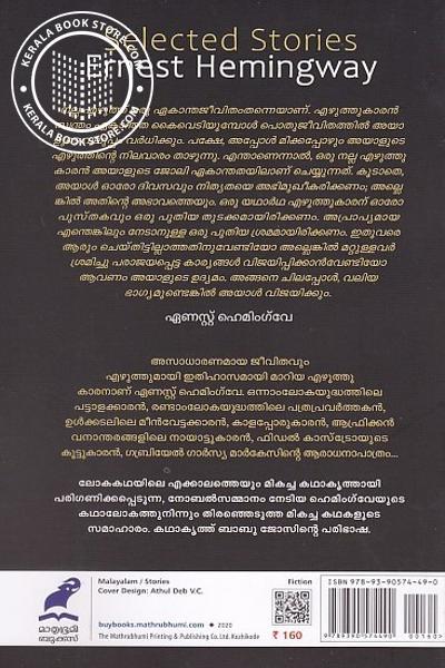 back image of തിരഞ്ഞെടുത്ത കഥകള് - ഏണസ്റ്റ് ഹെമിംഗ്വേ
