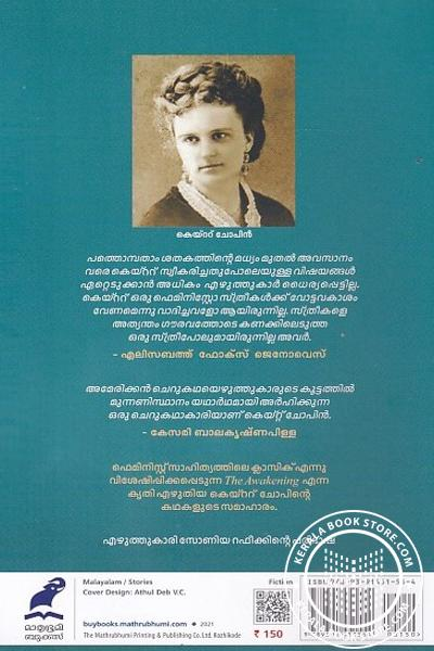back image of തിരഞ്ഞെടുത്ത കഥകൾ - കെയ്ററ് ചോപിൻ