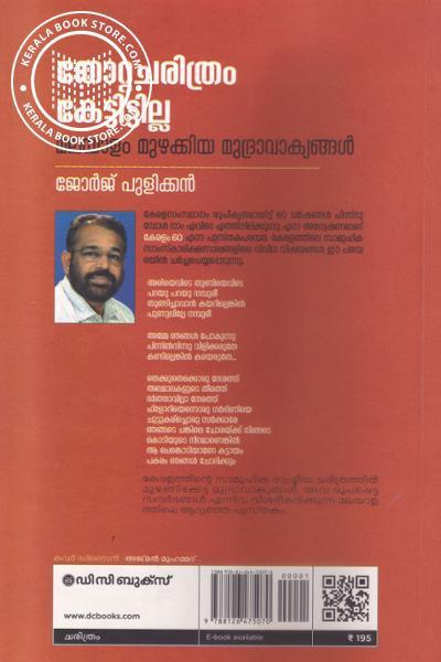 back image of Thotta Charithram Kettittilla