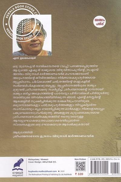 back image of തൃപ്പടിദാനം ശ്രീ ഉത്രാടം തിരുനാള് മാര്ത്താണ്ഡവര്മ്മ