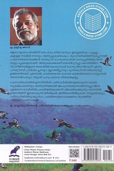 back image of തുലാവേനൽ