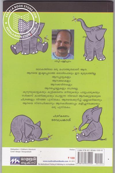 back image of ഉണ്ണികള്ക്കൊരു ആനപ്പുസ്തകം