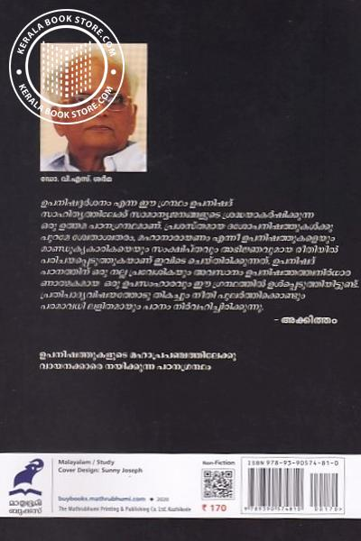 back image of ഉപനിഷദ്ദര്ശനം