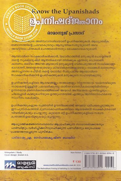 back image of Upanishad Jnanam