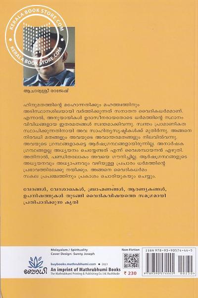 back image of വൈദിക വാങ്മയം