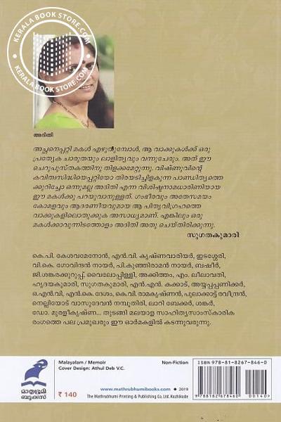 back image of വൈകിയോ ഞാൻ