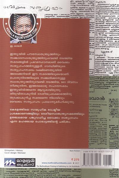 back image of Vaikkom Sathyagraham
