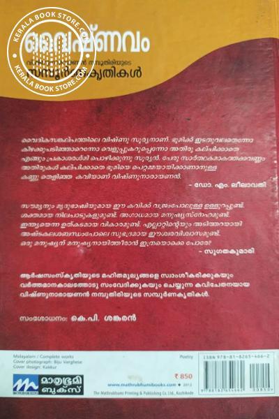 back image of വൈഷ്ണവം വിഷ്ണുനാരായണന് നമ്പൂതിരിയുടെ സമ്പൂര്ണകൃതികള്