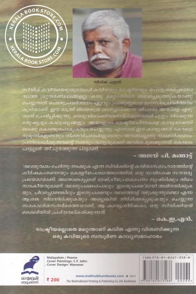 back image of Valathuvasam Chernnu Nadakkuka