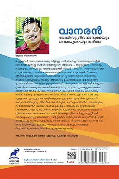 back image of വാനരൻ