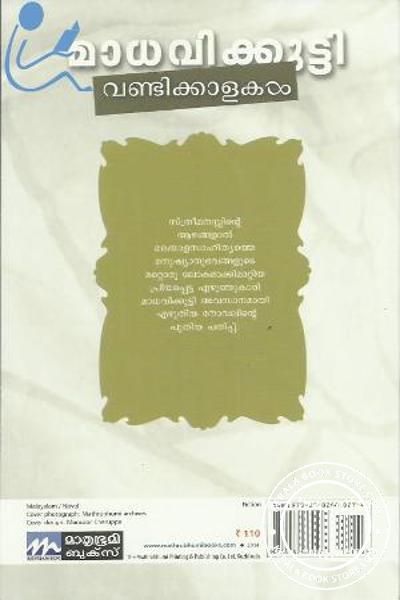 back image of വണ്ടിക്കാളകള്