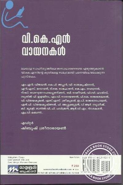 back image of വായനകള്