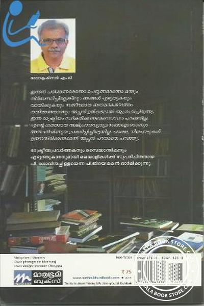 back image of വായിച്ചുതീരാത്ത അച്ഛന്
