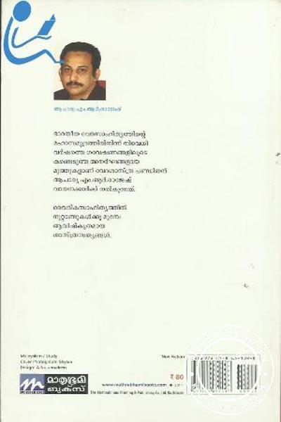 back image of Vedangalile Sasthradeepthi