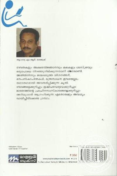 back image of Vedasourabham