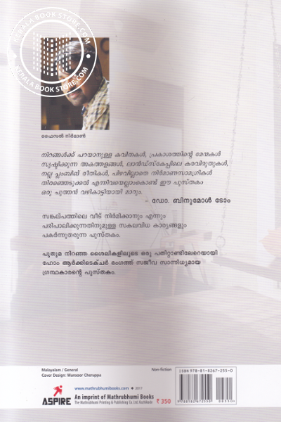 back image of Veedu Nirmanavum Paripalanavum Ariyendathellam