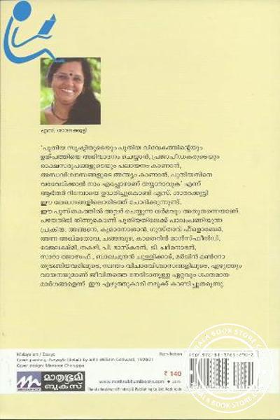 back image of വിചാരം വിമര്ശം വിശ്വാസം