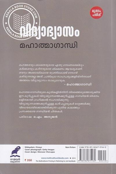 back image of വിദ്യാഭ്യാസം മഹാത്മാഗാന്ധി