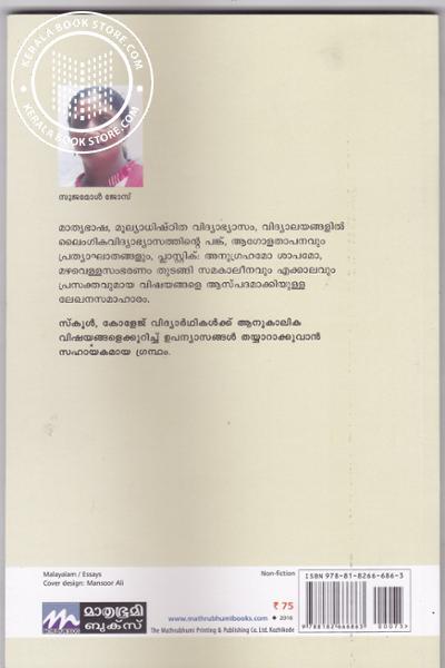 back image of Vidyarthikalkku 25 Upanyasangal