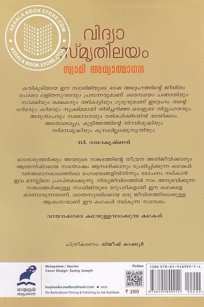 back image of വിദ്യാസ്മൃതിലയം