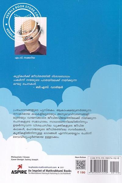 back image of വിജയ ദിശ