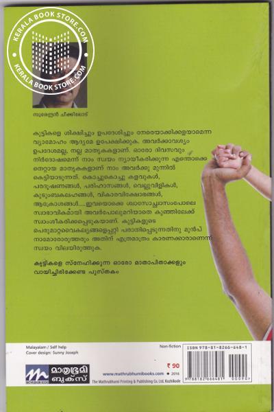 back image of വിജയം രക്ഷിതാക്കളുടെ കൈകളില്