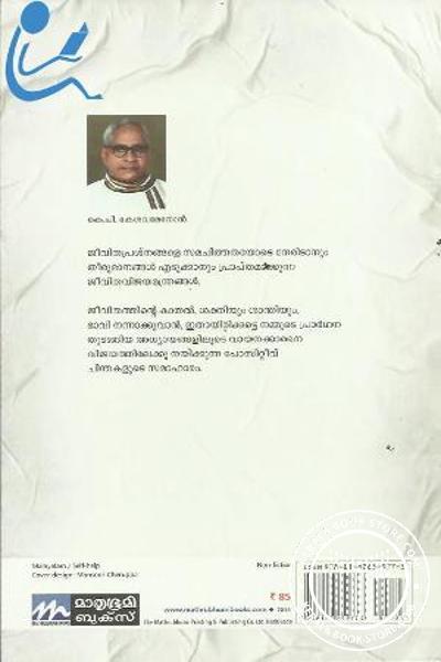 back image of Vijayathilekku