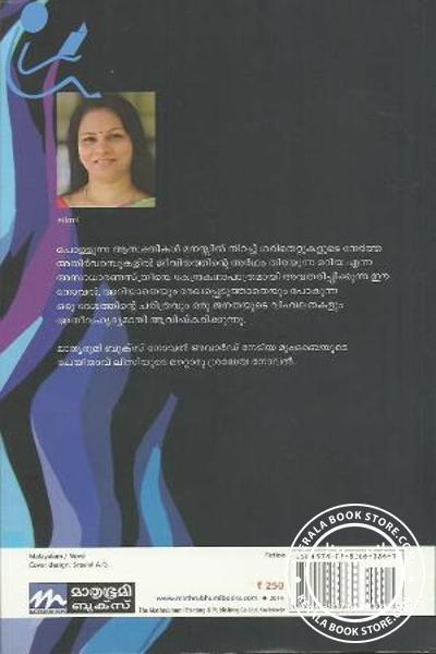 back image of വിലാപ്പുറങ്ങള്
