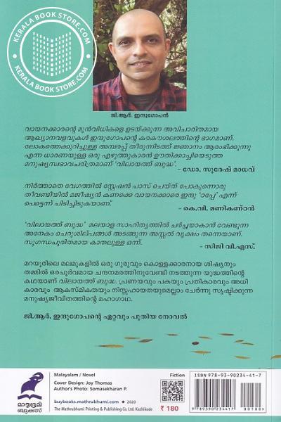 back image of വിലായത്ത് ബുദ്ധ