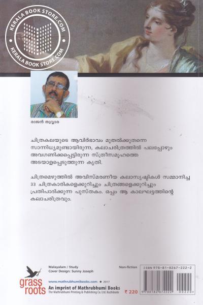 back image of വിശ്വപ്രസിദ്ധ ചിത്രകാരികള്