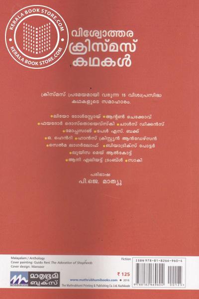back image of Viswothara Christmas Kathakal