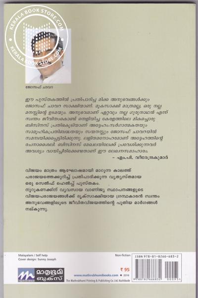 back image of Viyajapatangal Parajayathilninnum