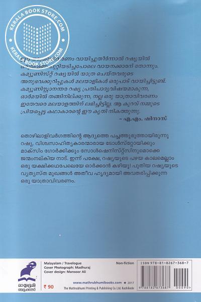 back image of വോള്ഗയില് മഞ്ഞുപെയ്യുമ്പോള്