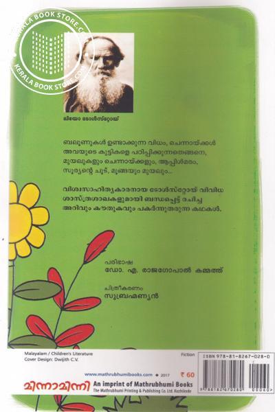 back image of Vrikshangal Nadunnathengane