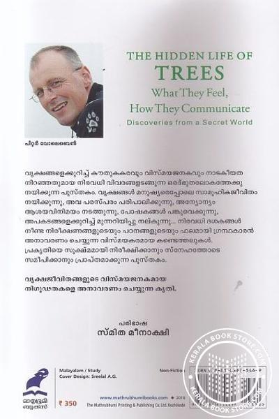 back image of Vrikshangalude Rahasyajeevitham