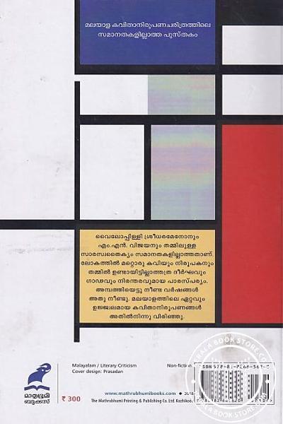 back image of വൈലോപ്പിള്ളി