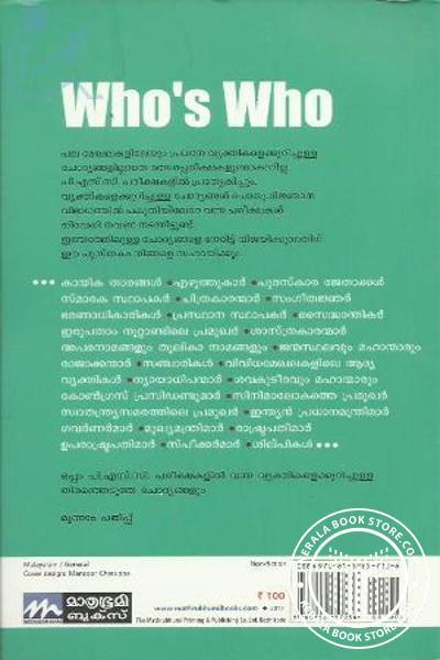 back image of ഹു ഈസ് ഹു