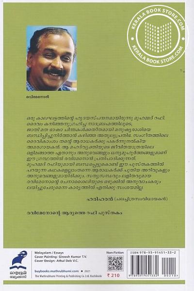 back image of യാദ് ന ജായേ