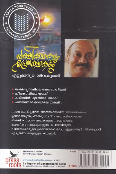 back image of Yakshikkathakalum Prethakathakalum