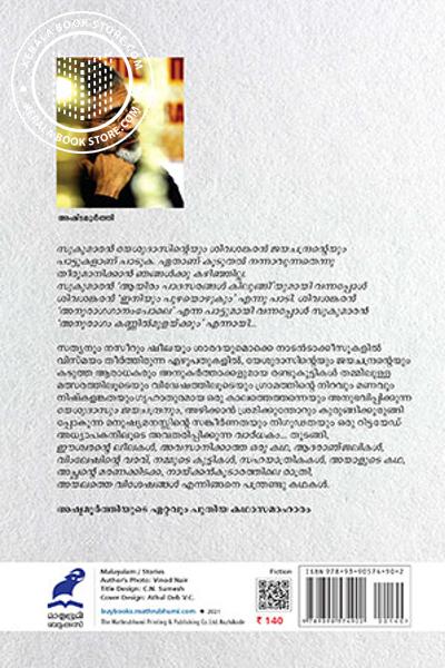 back image of യേശുദാസും ജയചന്ദ്രനും