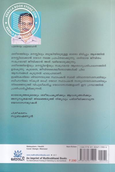 back image of Yoga Nityajeevithathil