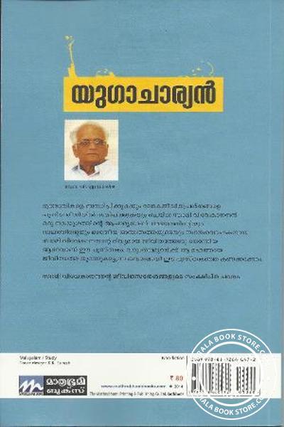 back image of Yugacharyan