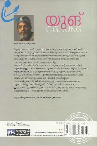 back image of യുങ്