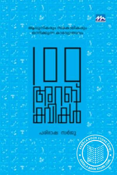 Cover Image of Book 100 Arabkavikal