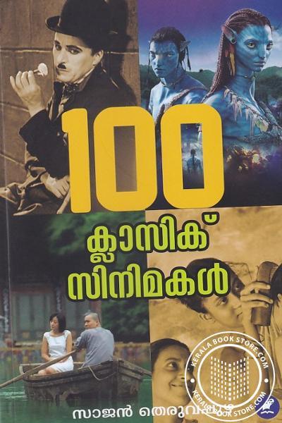 Cover Image of Book 100 ക്ലാസിക് സിനിമകള്