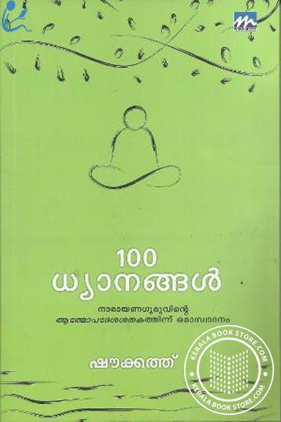 Cover Image of Book 100 Dhyanangal
