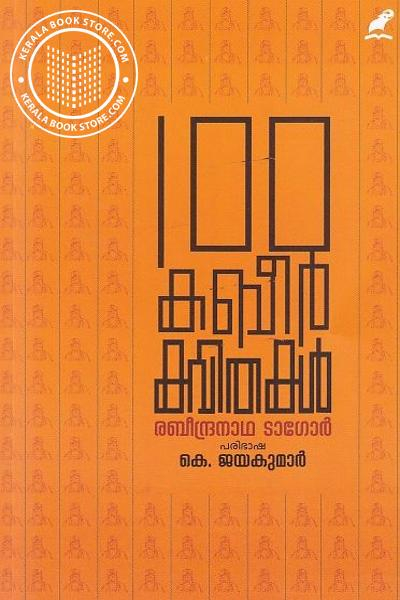 Cover Image of Book 100 Kabir Kavithakal