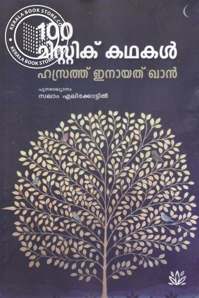 Cover Image of Book 100-Mystic Kathakal