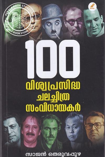 Cover Image of Book 100 വിശ്വപ്രസിദ്ധ ചലച്ചിത്ര സംവിധായകർ