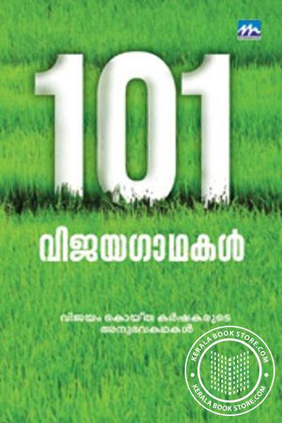 Cover Image of Book 101 വിജയഗാഥകള്